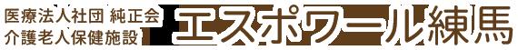 医療法人社団 純正会 介護老人保健施設エスポワール練馬